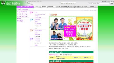 キングオブコント・ファイナリスト!「バンビーノ」が、明日10/22(日)に愛知江南短期大学の大学祭にくるんだって♪     コメント