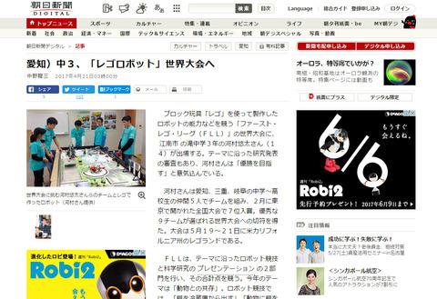 江南市の滝中学3年生が「レゴロボット」世界大会出場
