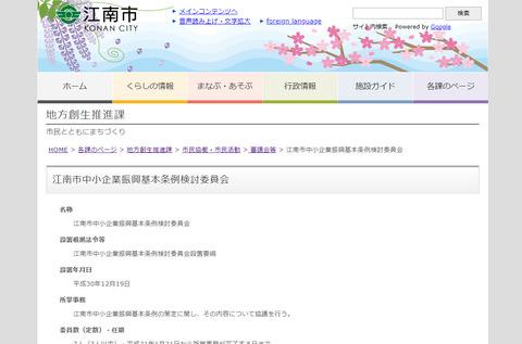 江南市中小企業振興基本条例検討委員会