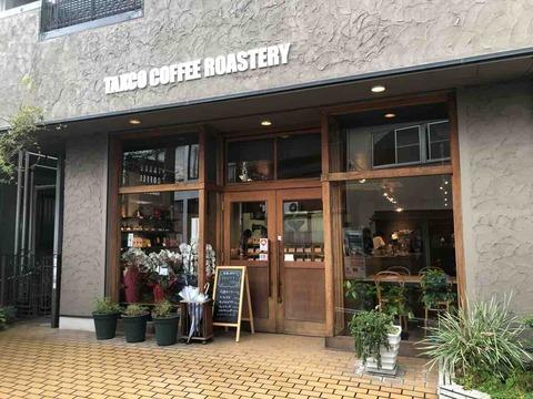 『自家焙煎・タスココーヒー店』店舗外観