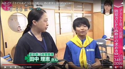 江南警察 防犯力UP①【助けの求め方】