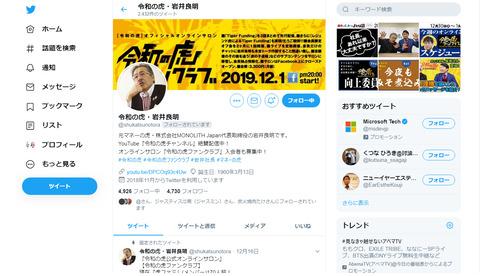 令和の虎・岩井良明さんツイッター