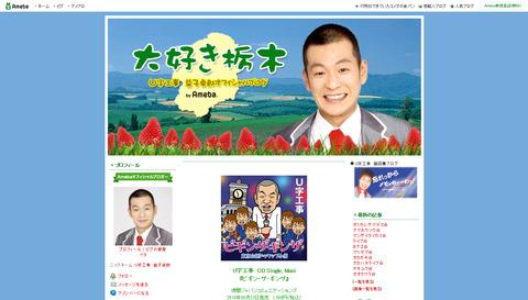 U字工事益子さんブログ