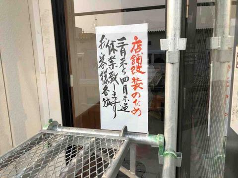 「しな㐂(しな喜)江南南店」店舗改装休業