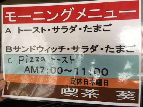 「珈琲・食事 葵(AOI)」モーニング
