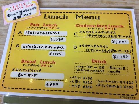 『カフェ・ドゥ・マージュ(CAFE DEUX MAGE)』ふんわり玉子のオムライス(デミグラスソース&生クリーム)ランチ・メニュー