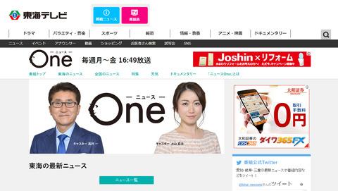 東海テレビ「ニュースONE」