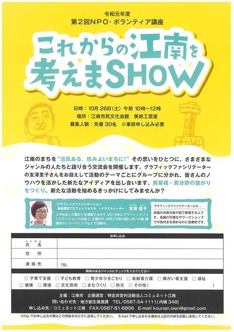 『これからの江南を考えまSHOW』10/26(土)
