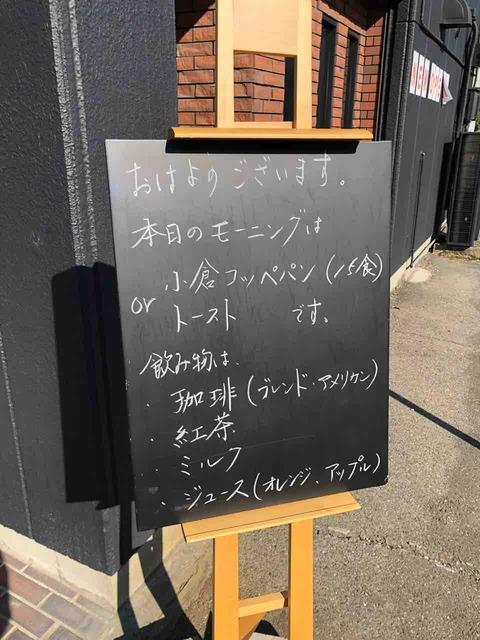 『鈴木珈琲館』モーニングの看板