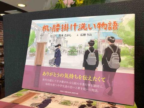 『鈴木珈琲館』店内に飾られていた本!