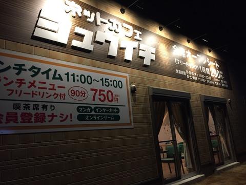 『ネットカフェ シュウイチ』店舗外観