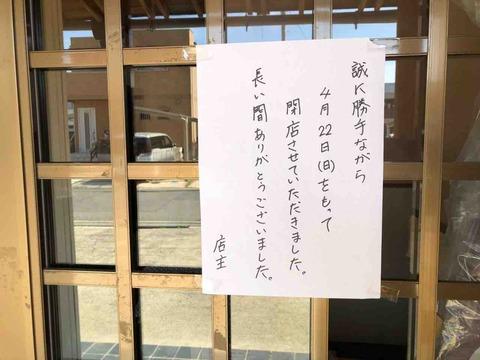 『日本料理 花野江』閉店(移転予定)