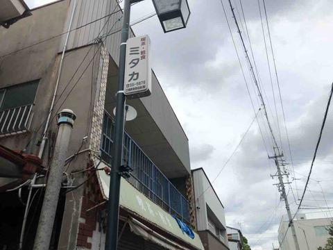 『喫茶・軽食 ミタカ』店舗看板