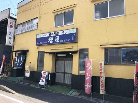 『御料理・仕出し・寿司 増屋』店舗外観