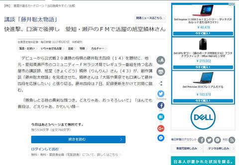 旭堂鱗林「藤井聡太物語」