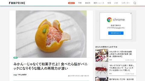 みかん…じゃなくて和菓子だよ! 食べたら脳がパニックになりそうな職人の再現力が凄い