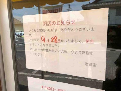 『喫茶・食事  蛍』9/28閉店のお知らせ