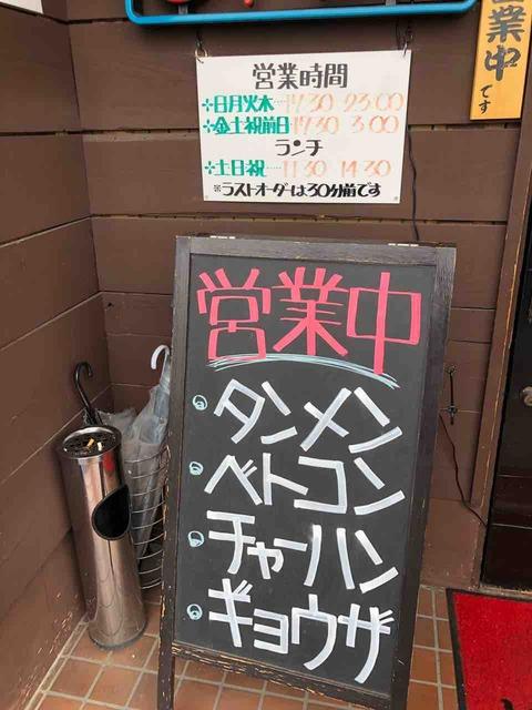 『尾張タンメン野武士』営業案内