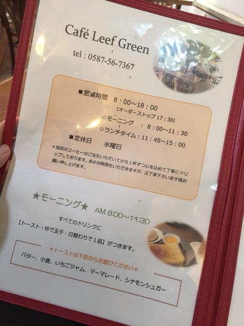 『Cafe Leef Green リーフグリーン』モーニング