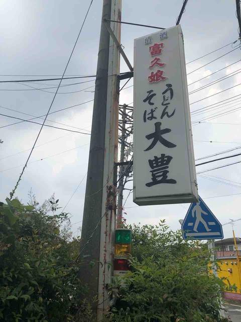 『大豊』店舗看板
