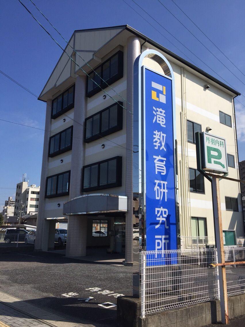 滝教育研究所」って塾!?が、開校...