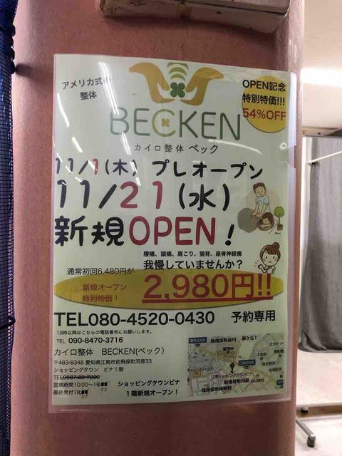 『カイロ整体 ベック(BECKEN)』11/21(水)新規OPEN