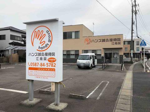 「ハンズ鍼灸接骨院 江南院」2/8(金)オープン