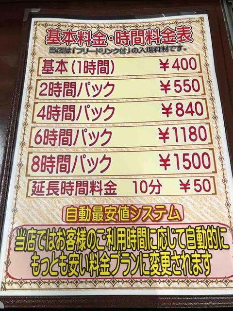 「まんが喫茶キャプテン 江南店」基本料金