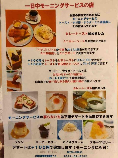 『カフェ・ダーウィン(Cafe Darwin)』一日中モーニングサービス メニュー