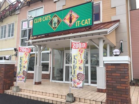 「IT-CAT」江南店モーニング