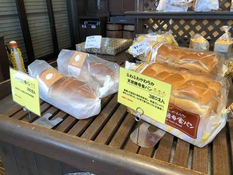 「本間製パン株式会社・直売店」食パン陳列