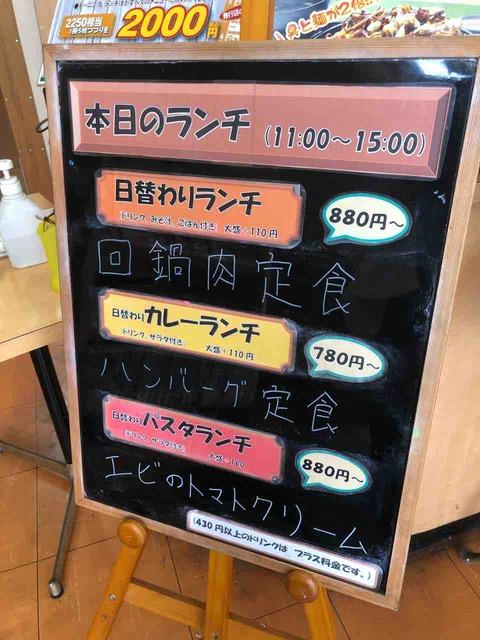 『まんが喫茶山ん馬 江南店』ランチ案内の立て看板