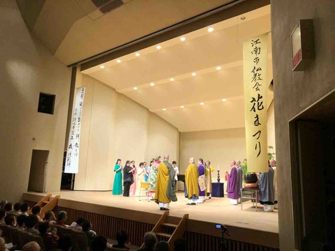 江南市仏教会「花まつり」生誕記念法要