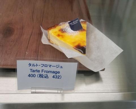 cheese cake mania!(チーズケーキマニア!)タルト・フロマージュ