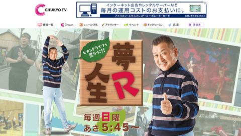 きくち教児 中京テレビ『夢R人生』朗読の会「ゆうすげ」