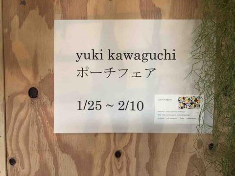 花音「yuki kawaguchi ポーチフェア」