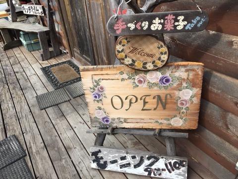 『山田家珈房』手作りログハウス入口