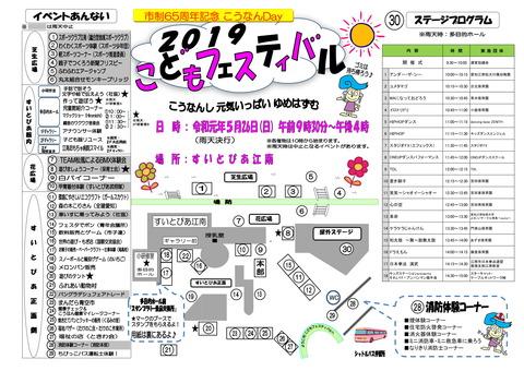 『こどもフェスティバル2019』