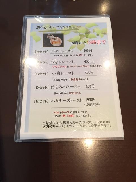 『珈琲 ひなゆき(cafe HINAYUKI)』モーニング
