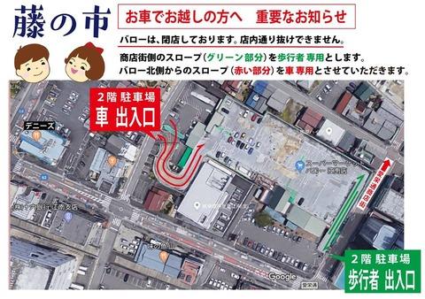 『藤の市』駐車場について
