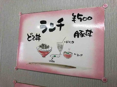 『鉄板味噌焼 なかむら屋』ランチメニュー