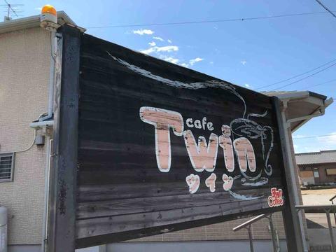 『カフェ ツイン(cafe Twin)』店舗看板