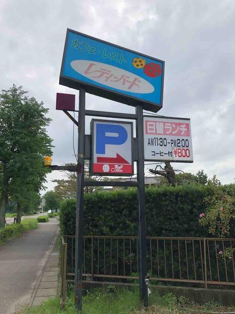 『カフェ レスト レディーバード』店舗看板
