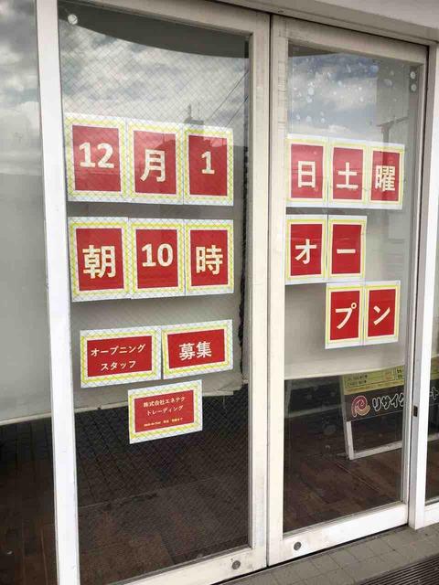 「12月1日土曜 朝10時オープン」お知らせ