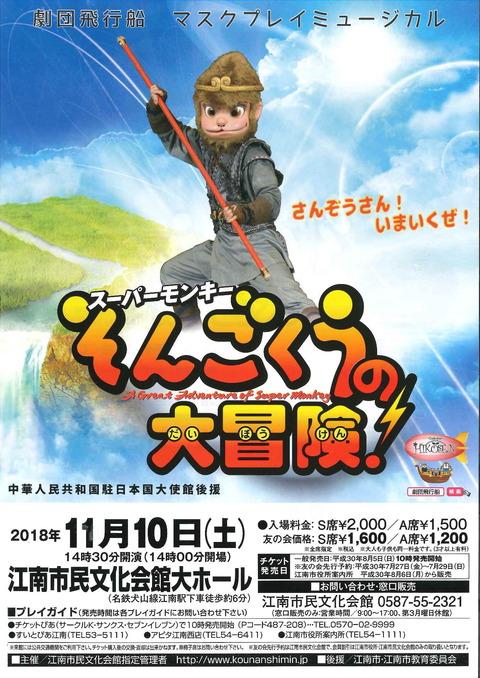 劇団飛行船マスクプレイミュージカル『スーパーモンキー そんごくうの大冒険』
