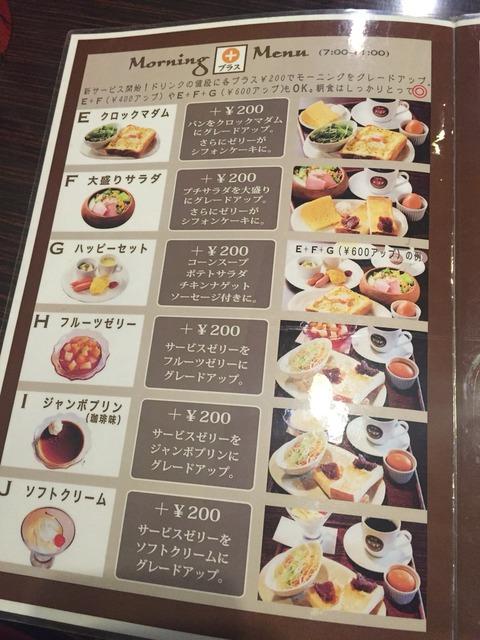 紋土珈琲モーニング
