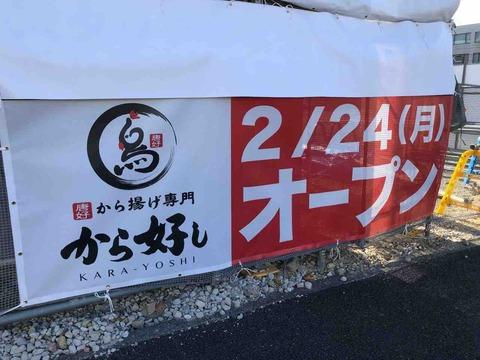 から揚げ専門『から好し』2/24(月)オープン