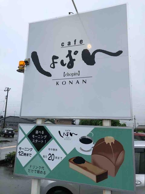 『cafe しょぱん』店舗看板