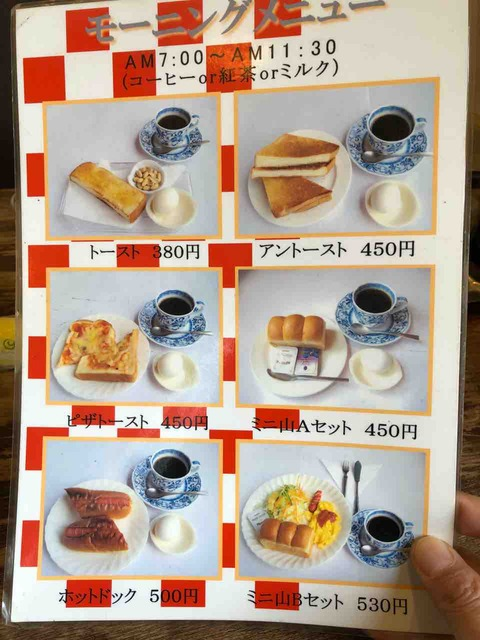 CAFEREST ADVAN アドバン モーニングメニュー