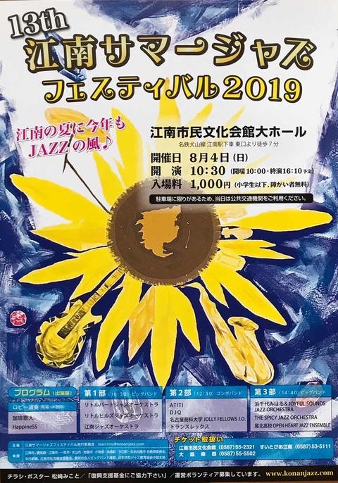13th 江南サマージャズ フェスティバル2018